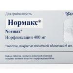 Нормакс при лечении цистита: применение и схема лечения